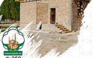 وقف بناء وترميم المساجد 350د.ك