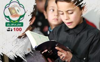 وقف تعليم القرآن الكريم 100 د.ك